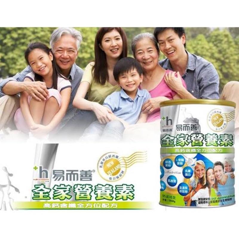 小罐裝~易而善全家營養素900g ~每100 公克含有800 毫克的鈣含量