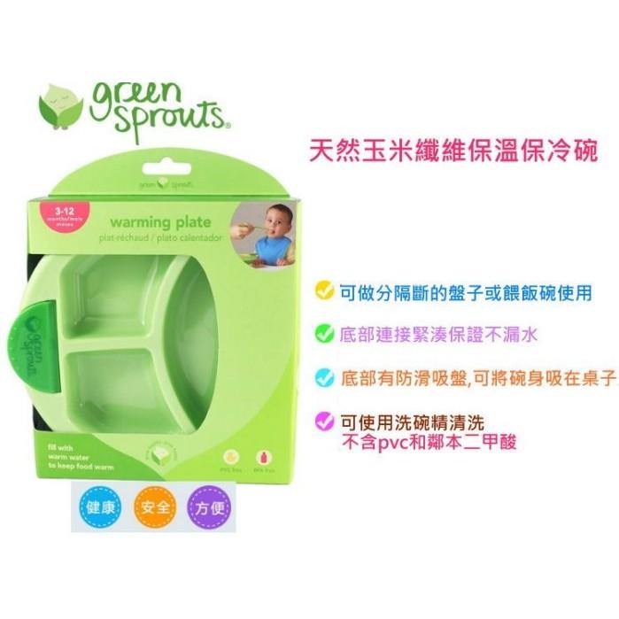 ╭~布偶寶貝~╮R06 ~美國小綠芽保溫碗Green Sprouts 寶寶吸盤碗不含BPA