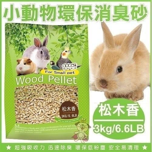 WANG 超高 ~doter 環保兔子消臭砂~除臭強3KG