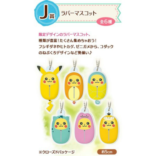 神奇寶貝一番賞J 賞皮卡丘軟塑膠吊飾
