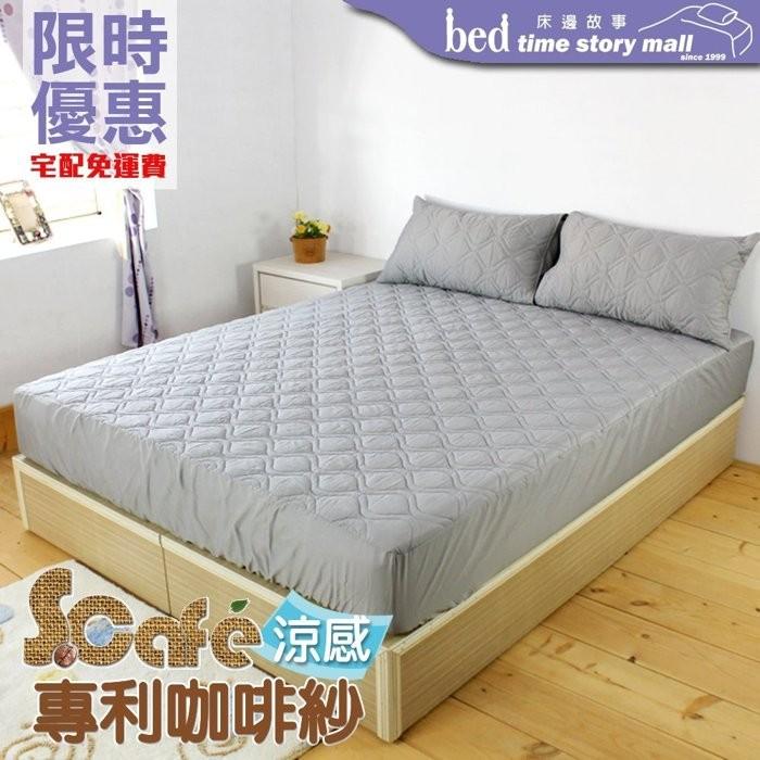 床邊故事 製抗污防臭_ 專利涼感咖啡紗保潔墊_ 加大雙人6 6 2 尺_ 床包加高型_ 免
