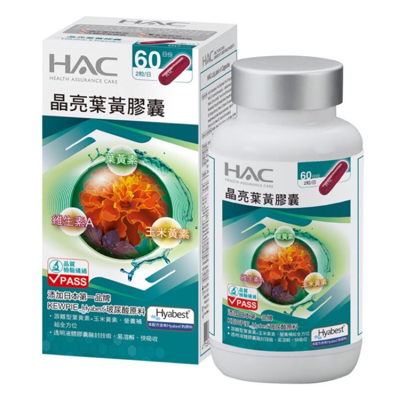 現貨供應♫永信 HAC-晶亮葉黃膠囊(120粒/瓶)