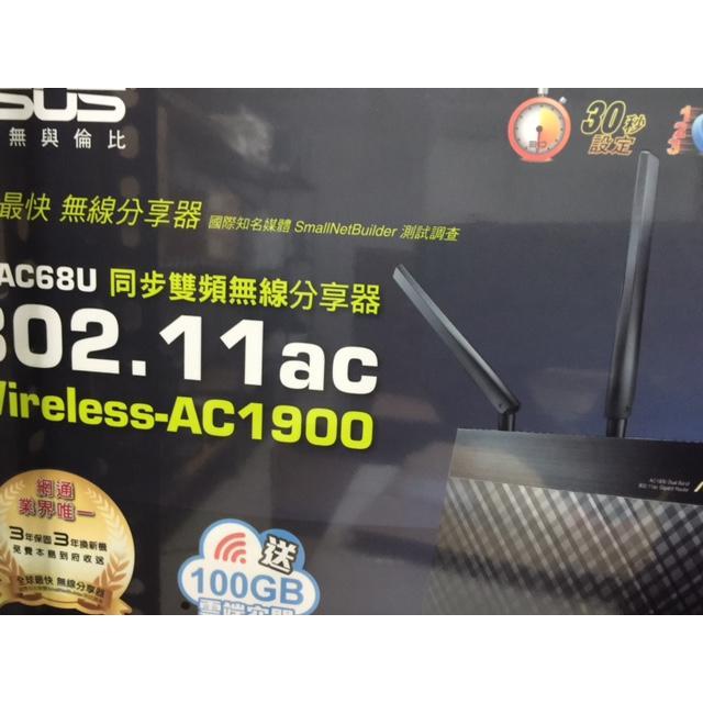 ASUS 華碩RT AC68U 802 11ac 雙頻無線1900Mbps Gigabit