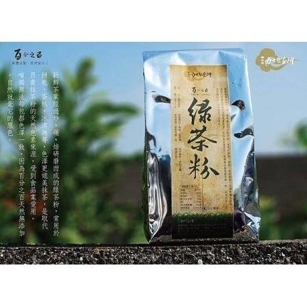 力士製茶綠茶粉‧ 綠茶乾燥研磨~天然調色食品,沖泡牛奶、麵包、蛋糕、烘焙用品~