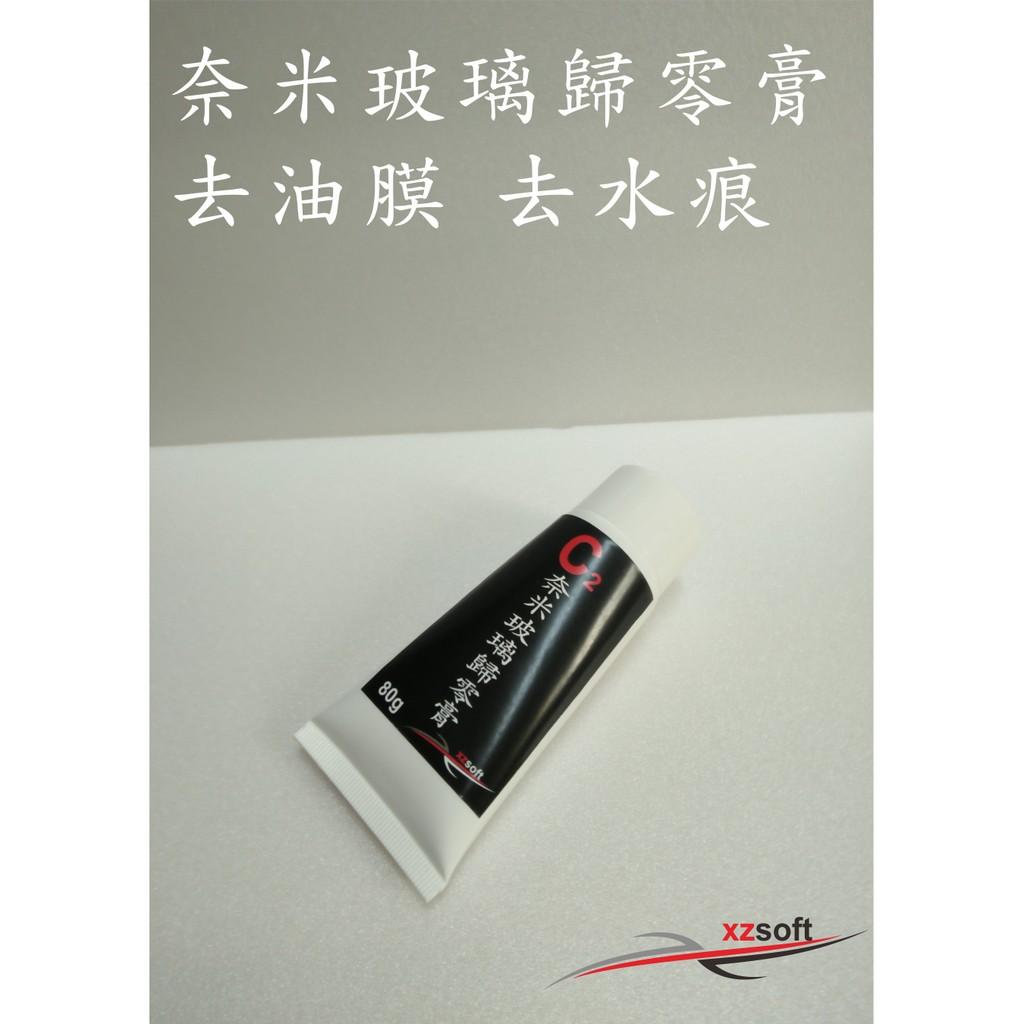 XZSOFT C2 奈米玻璃歸零膏拔除劑水痕去油膜除油膜水痕拔除歸零劑非3M OLIMA