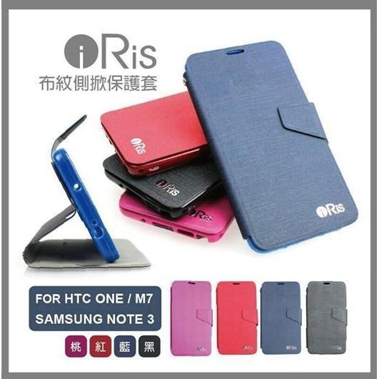 ORis 手機套側掀皮套布紋側掀站立皮套HTC 蝴蝶S ONE MAX iphone SE
