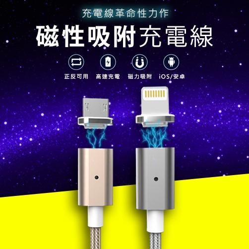 蘋果iPhone 磁性吸附充電線高速充電正反可插完美兼容磁力傳輸線鋁合金抗拉編織手機平板