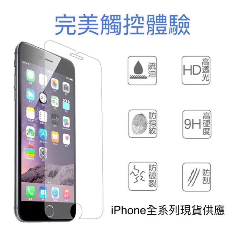 超 iPhone 9H 鋼化玻璃貼2 5D 弧面非滿版疏水疏油玻璃貼iPhone 4 4s