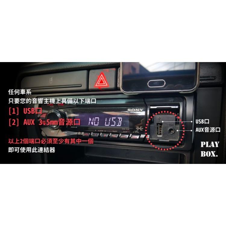 加贈音源線USB 手機音源連接器高階版~Bluetooth 無線傳輸器音響喇叭播放器藍芽A