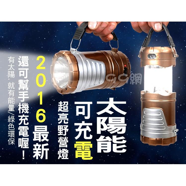 ~99 網購~內建鋰電池6LED 太陽能小馬燈充電露營燈手提吊掛兩用緊急照明燈伸縮野營燈