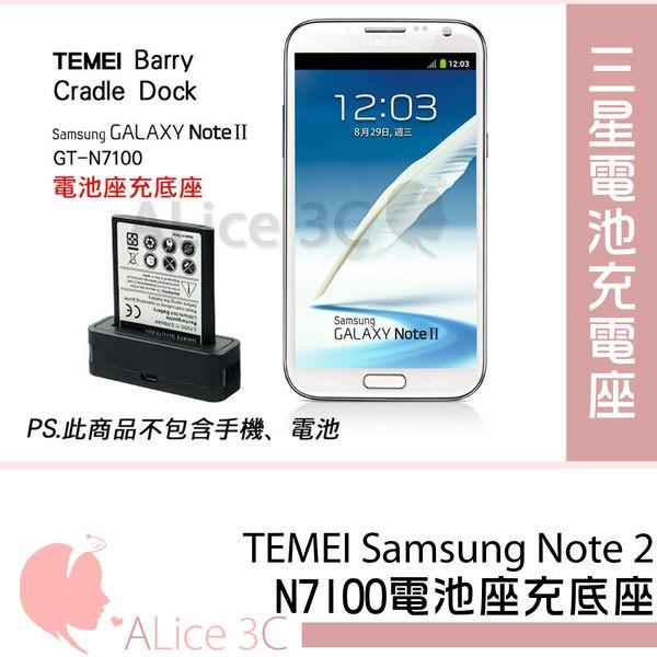 Ania Casa Samsung Note2 GT N7100 電池座充底座~E5 01