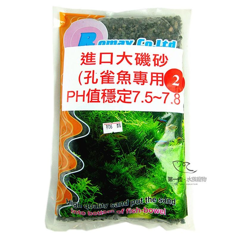 第一佳水族寵物底砂系列 大磯砂水草孔雀魚 8kg 1 5kg 3kg 20kg