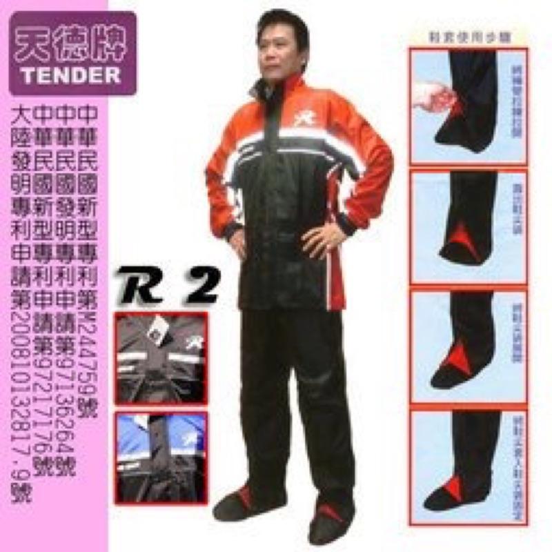 任我行騎士人身部品天德牌R2 兩件式附雨鞋套雨衣(黑藍、黑紅、黑黑、黑橘、黑螢黃)