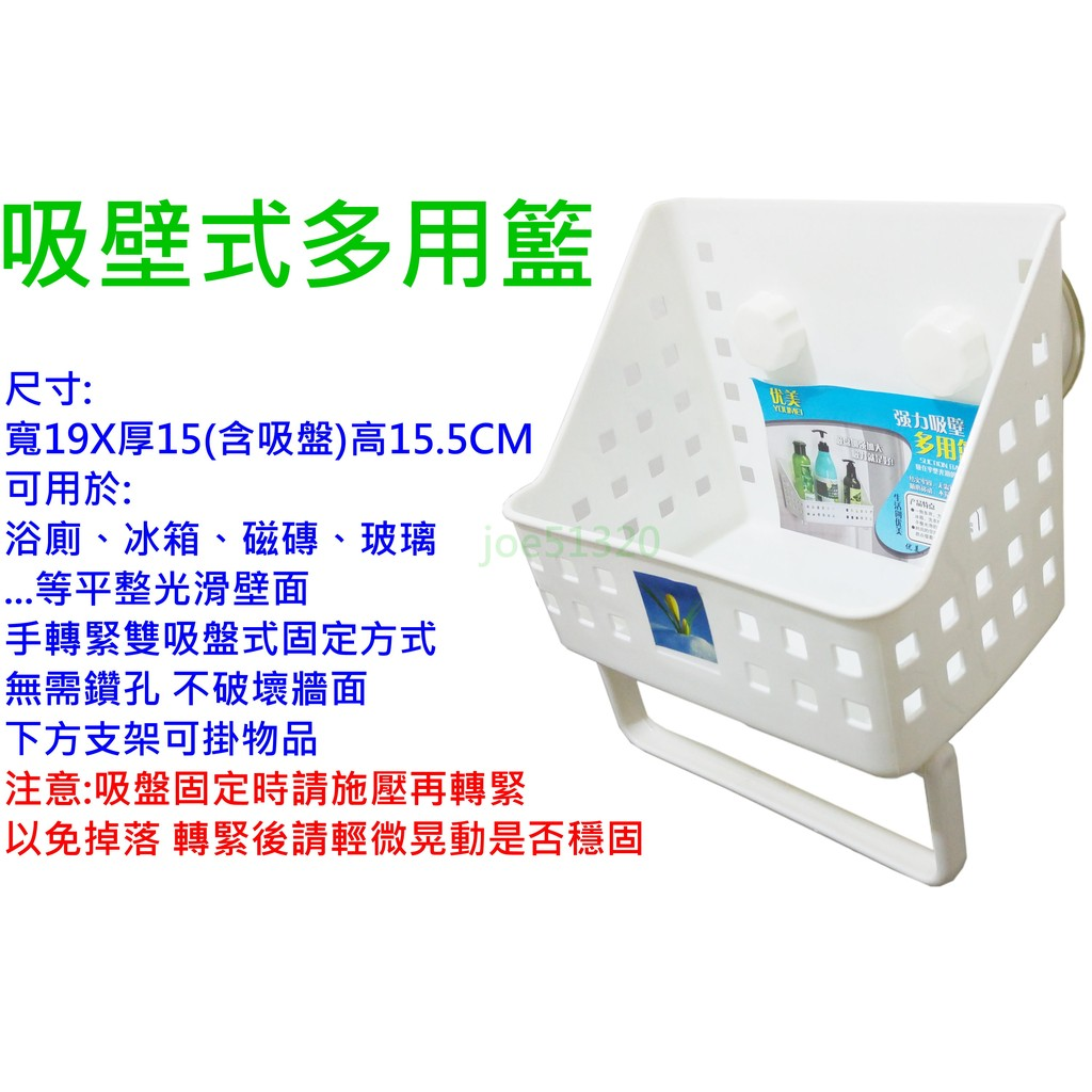 ~喬升~吸盤式多 置物籃19X15X15 5CM 吸壁式廁所浴室牆壁磁磚冰箱沐浴用品收納毛