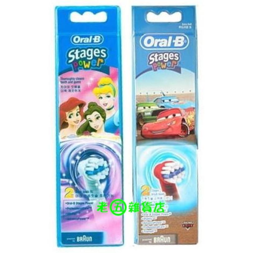 老五雜貨店百靈Oral B O 樂B 兒童電動牙刷替換刷頭EB10 2 EB10 歐樂B