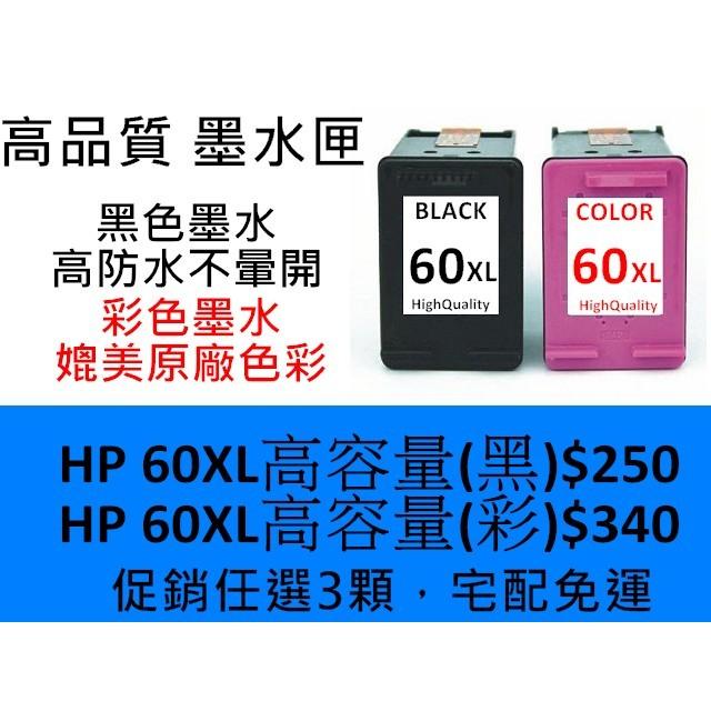 HP 60XL 黑色、60XL 彩色墨水匣,超高容量, 61 21 27 56 901 6