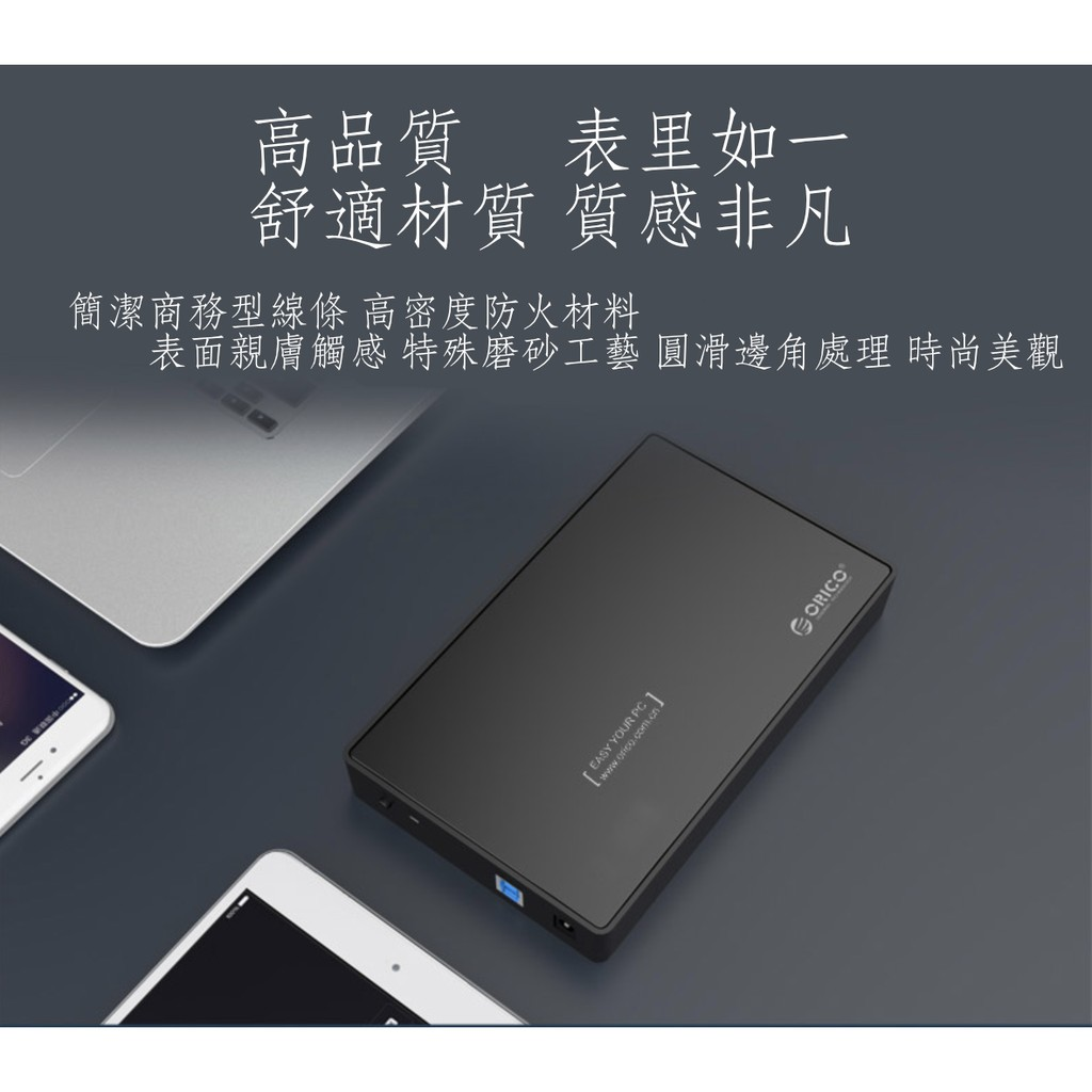 ORICO 外接硬碟盒USB 3 0 2 5 吋3 5 吋高速硬碟盒Hdd ssd sat