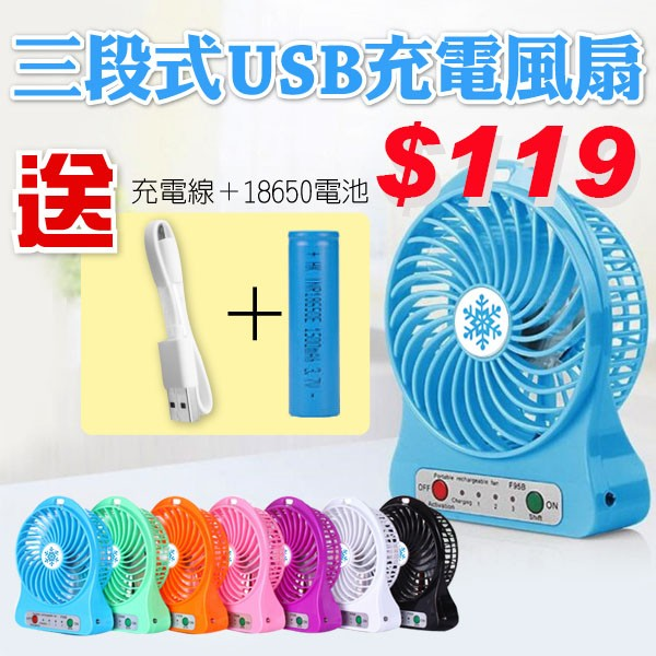 三段風力USB 風扇LED 燈照明充電18650 電池小風扇迷你風扇散熱器電風扇