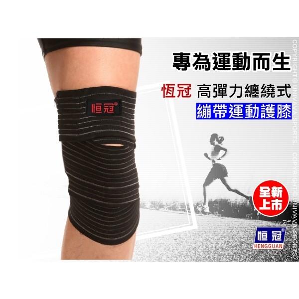 ~UNIVAVA ~高彈力纏繞式繃帶 護膝壓力自控隨心所欲自粘護具護膝蓋籃球網球羽毛球健身