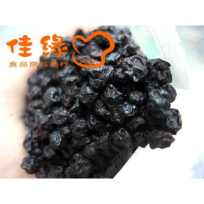 美國野生藍莓乾分裝_ 佳緣食品原料