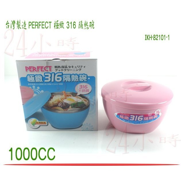 ~24 小時~PERFECT 理想牌極緻316 隔熱碗防燙碗兒童碗粉紅色1000cc IK