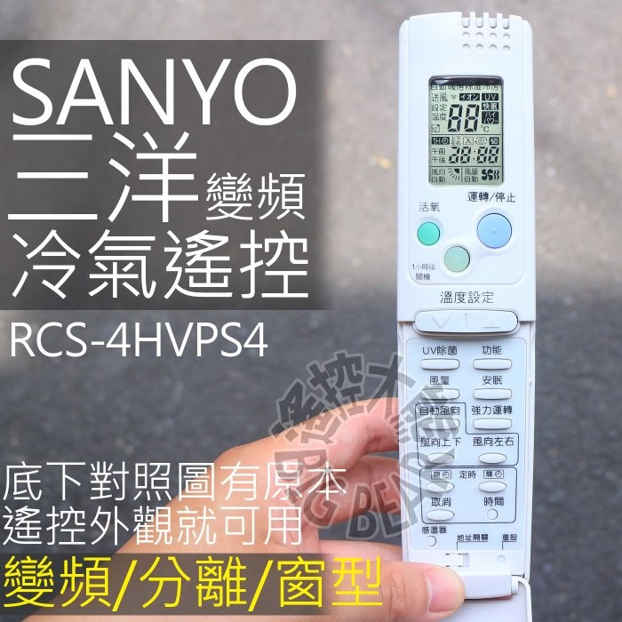 三洋變頻冷氣遙控器~全系列 ~SANYO 三洋變頻窗型分離式冷氣遙控器AR 4HV