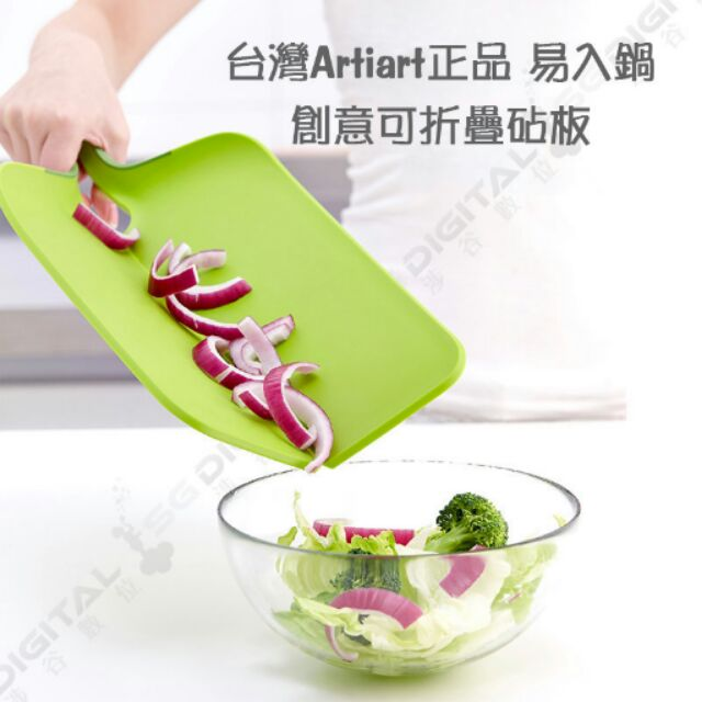 Artiart 正品易入鍋 可折疊砧板抗菌輔食切菜板防滑案板涉谷