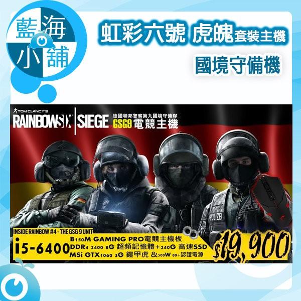 ~藍海小舖~虹彩六號虎魄Rainbow Six Siege 電競國境守備機I5 6400