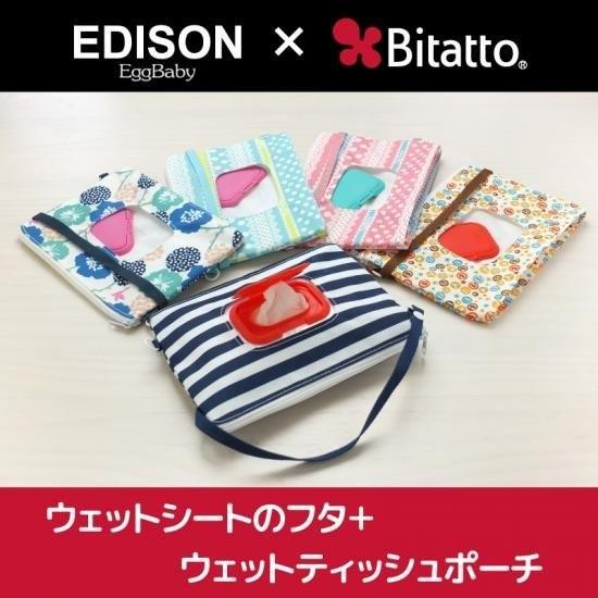 EDISON ×BITATTO 聯名2Way 濕紙巾收納包共有五款