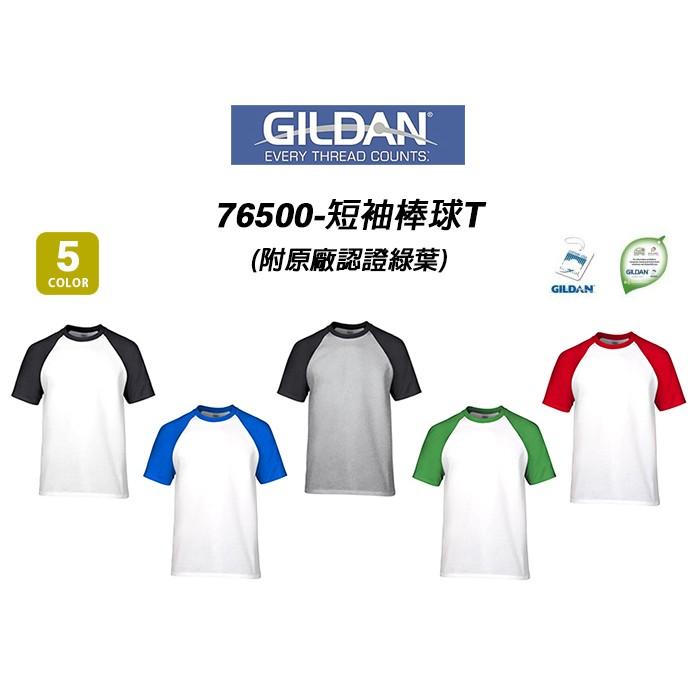 AGS STORE 吉爾登GILDAN 76500 短袖T 恤T 恤素T 素面棒球T 男女