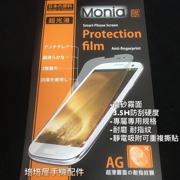 Sony Xperia XA Ultra F3212 6 吋~ 原料磨砂霧面螢幕貼~霧面保