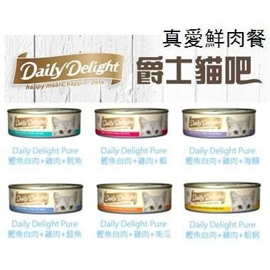 整箱24 罐Daily Delight 爵士貓吧真愛鮮肉餐主食罐80G 6 種口味可混搭