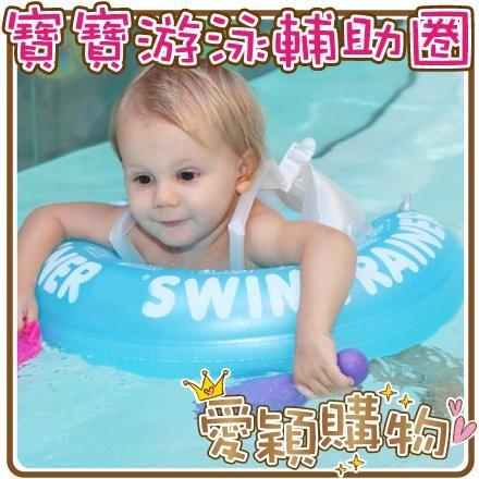 愛穎 ~ACF01912 ~嬰兒游泳安全輔助圈兒童遊泳圈寶寶腋下圈SPA 溫泉