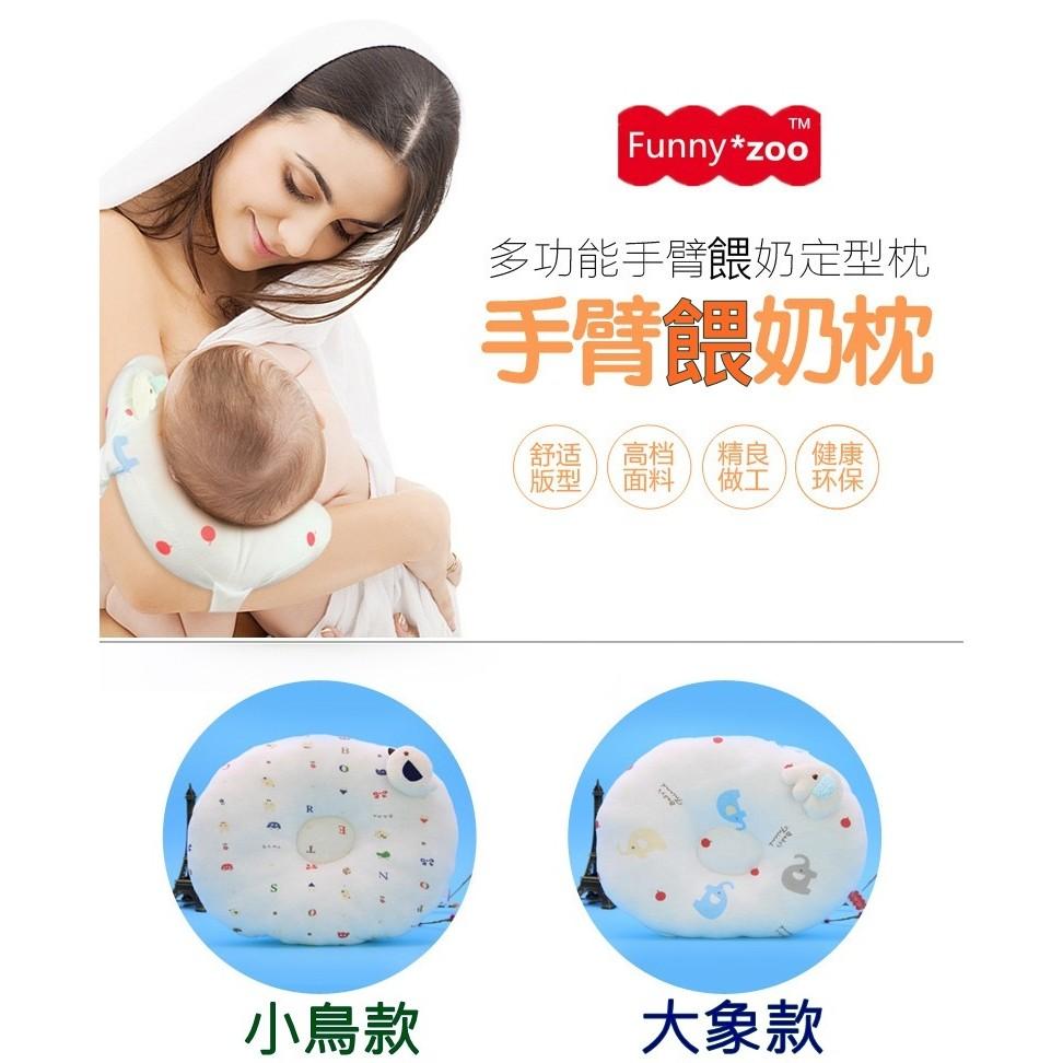 Funnyzoo 哺乳定型枕頭嬰兒三合一多 餵奶寶寶哺乳墊抱枕方便攜帶手臂餵奶枕