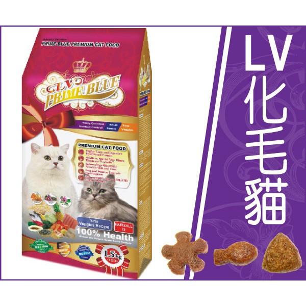 LV 藍帶 貓食LV PrimeBlue 化毛成貓貓飼料1 5 公斤260