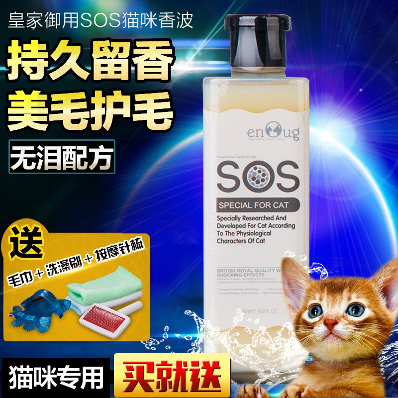 SOS 逸諾貓沐浴露香波浴液殺菌貓用沐浴露沐浴液貓咪 洗澡用品