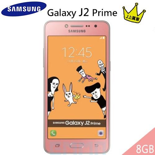 三星SAMSUNG Galaxy J2 Prime 4G LTE 雙卡雙待5 吋8GB 入