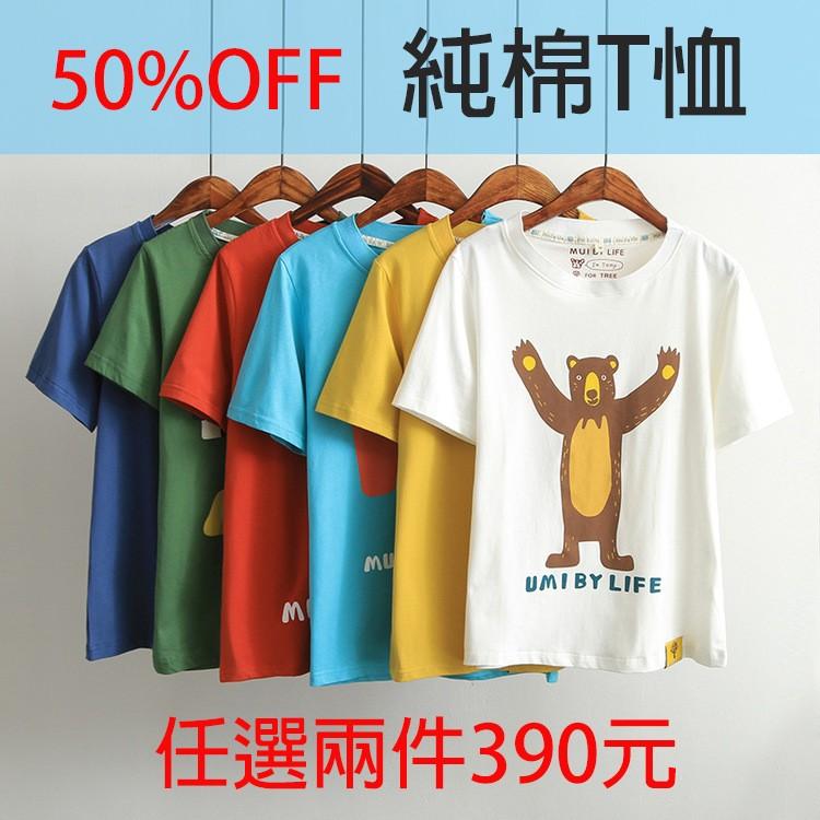 20 款圖案純棉T 恤Trip Shop 愛旅行日系卡通印花圖案圓領短袖純棉T 恤男女裝文