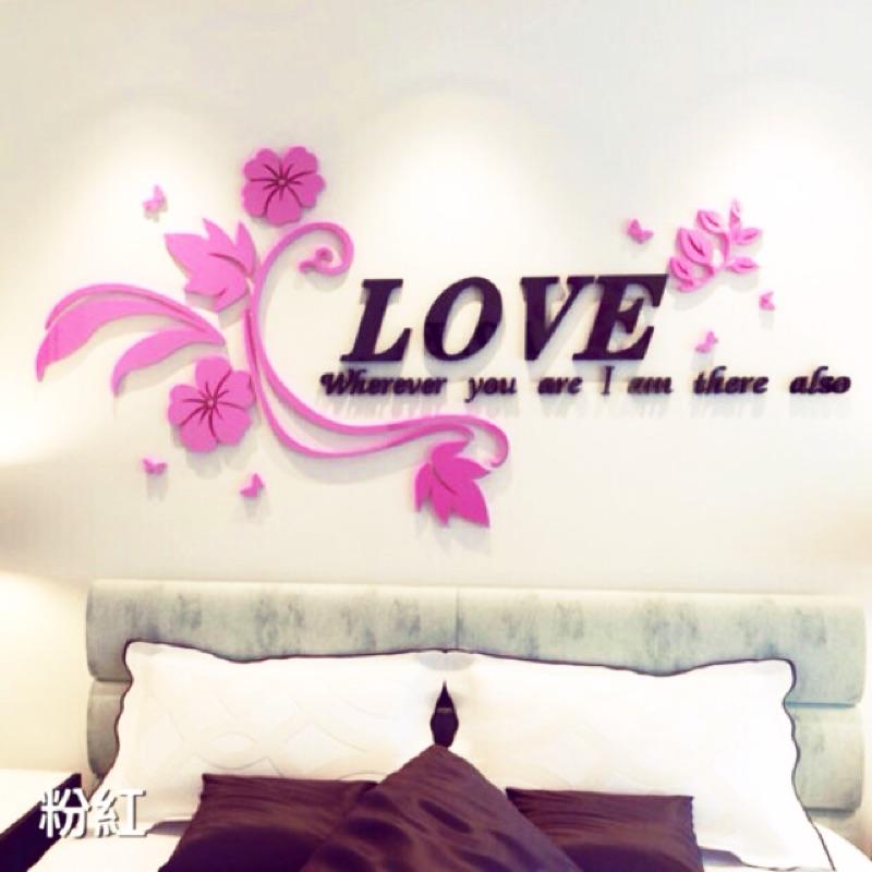 LOVE 花藤 浪漫裝飾3D 壓克力立體牆貼水晶壁貼畫臥室床頭客廳背景牆