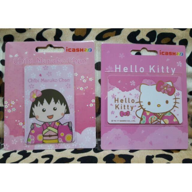 ~ ~櫻桃小丸子x hello kitty 和風款icash2 0