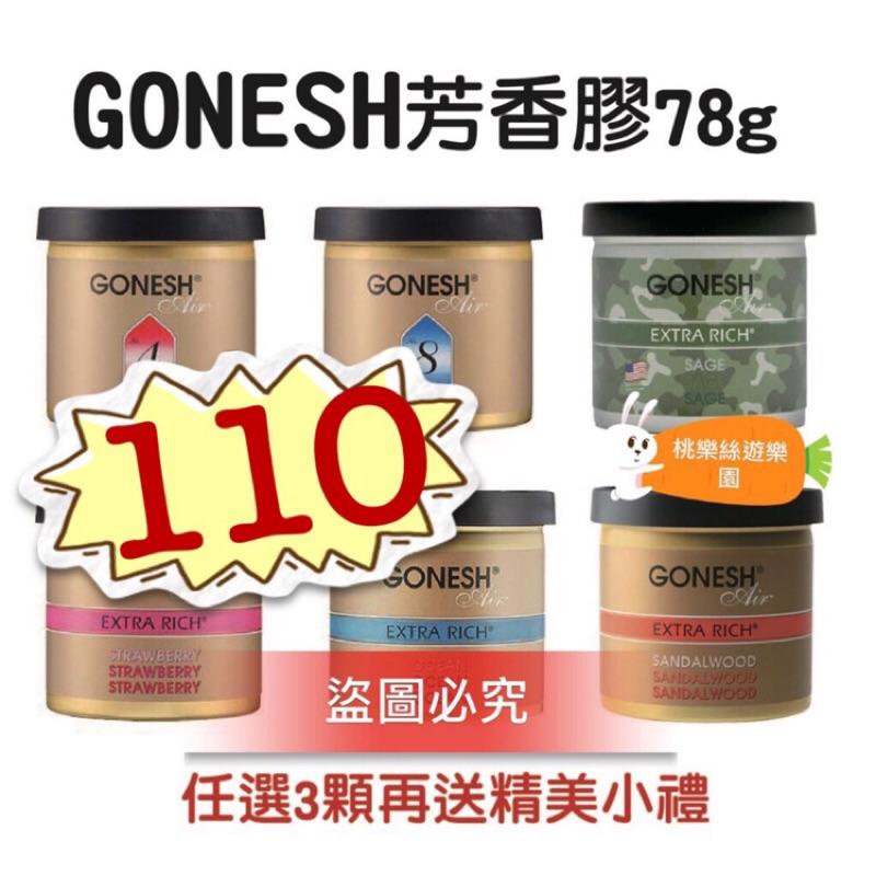 賣場最低GONESH 香氛芳香膠4 號8 號海洋覆盆子麝香草莓賣場另售小樹香片淨香草48