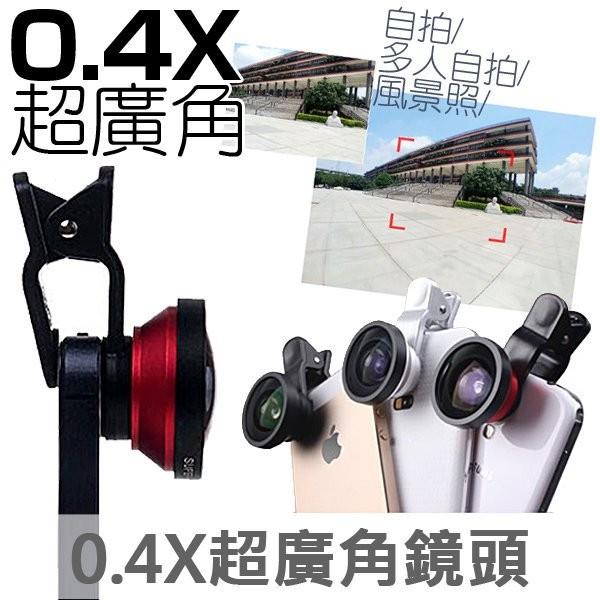 享樂攝影手機外接廣角鏡0 4x 超大鏡片無暗角 廣角鏡外接鏡頭萬能夾子 神器0 4 倍廣角