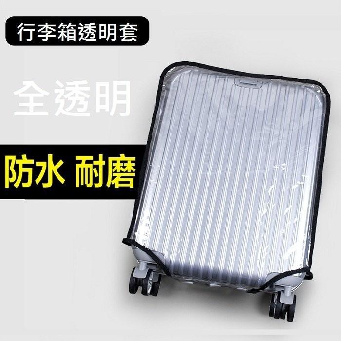 行李箱透明套透明箱套旅行箱保護套防塵套防水套19 吋29 吋行李套透明
