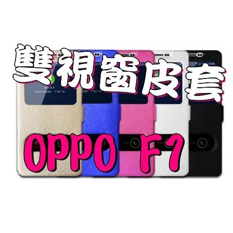 ~OPPO F1 ~OPPO F1 手機殼手機套雙窗保護套翻蓋手機皮套
