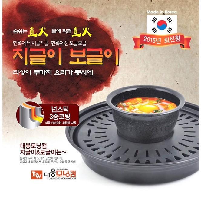韓國 지글이보글이DAEWOONG 多 烤肉加火鍋兩用烤盤