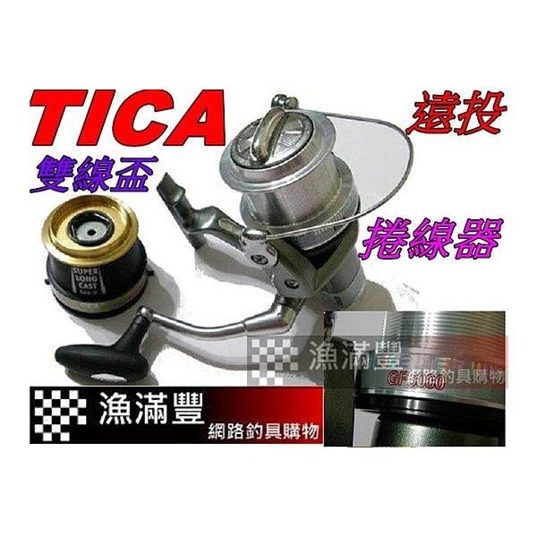 漁滿豐TICA 7 培林遠投雙線盃遠投捲線器GF5000 GF6000 1750 元