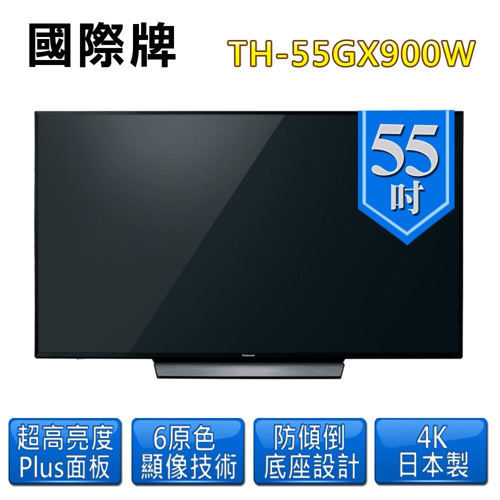 Panasonic國際 55吋 4K LED LCD 電視 TH-55GX900W