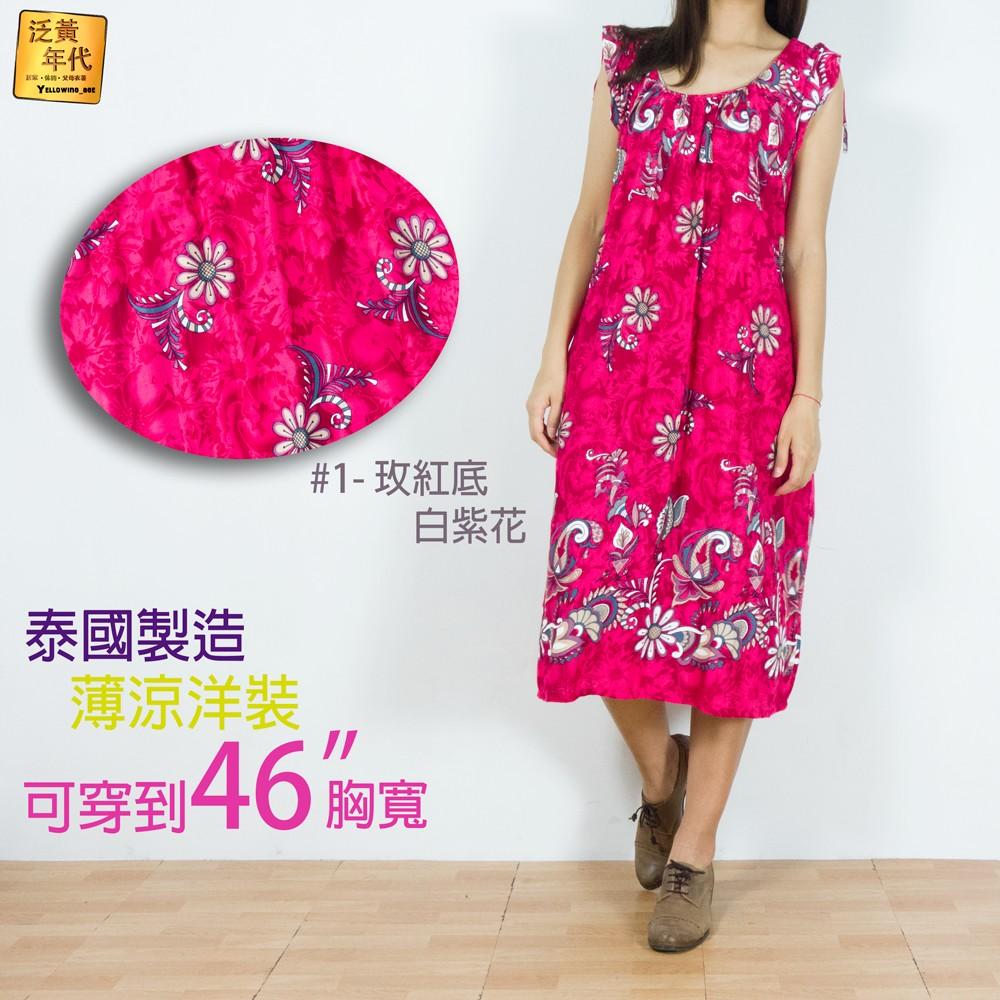~泛黃年代~泰國洋裝薄涼洋裝泰國 中大 洋裝花洋裝泰國花洋睡衣無袖洋裝
