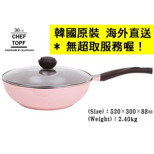 ~韓國 直送~Chef Topf 薔薇系列30 cm 不沾炒鍋鍋蓋La Rose 玫瑰鍋煎