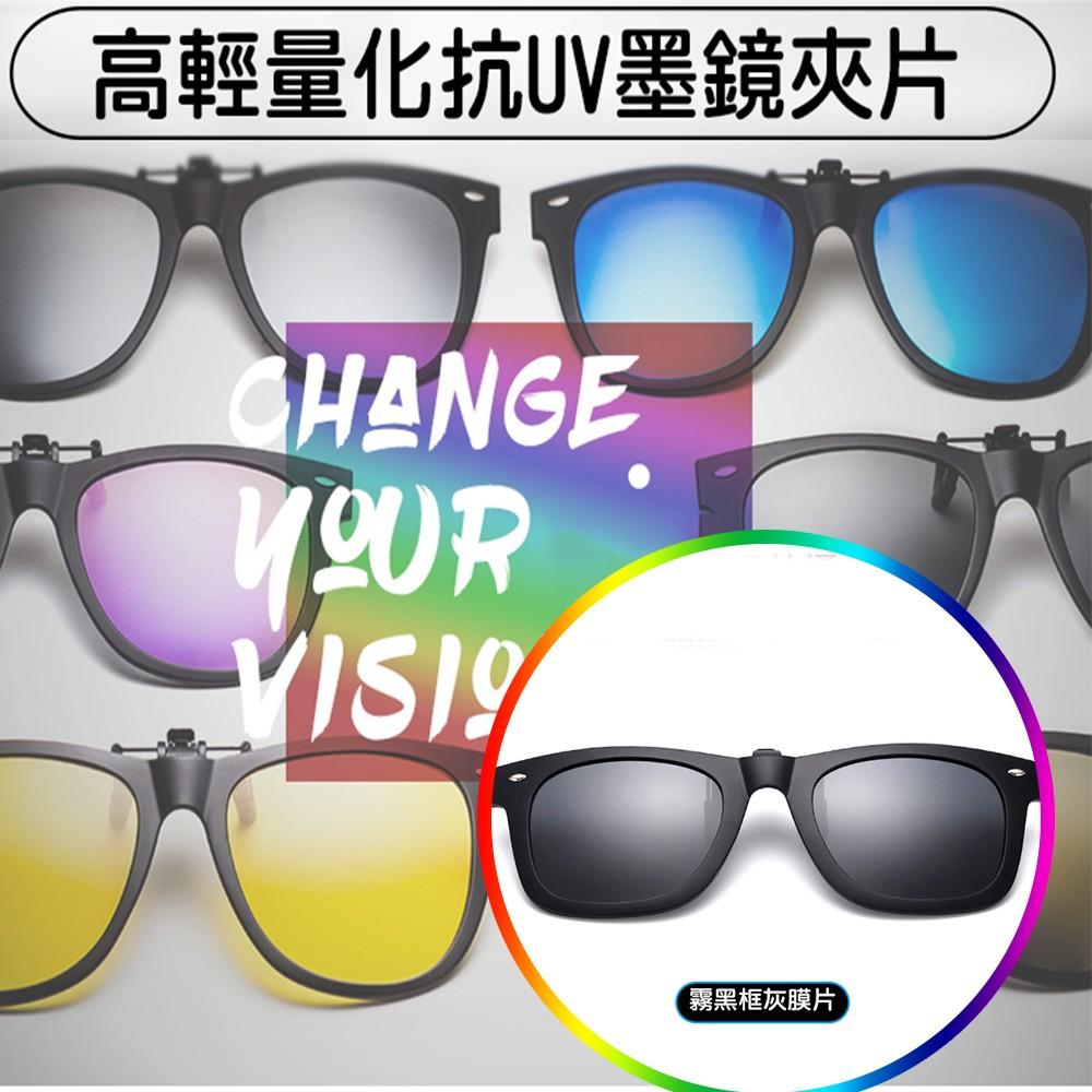 高輕量化抗UV400 雷朋款墨鏡夾霧黑框灰膜片